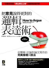 把意見說得更對的邏輯表達術:從簡報、討論到論文寫作的完美推理與說法