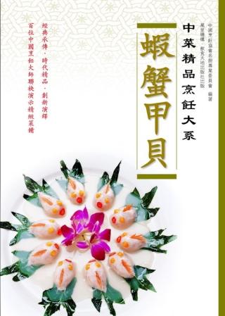中菜精品烹飪大系:蝦蟹甲貝