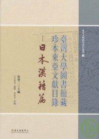 臺灣大學圖書館藏珍本東亞文獻目錄:日本漢籍篇