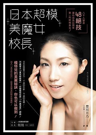日本超模美魔女校長:八千人變身48絕技,讓你成為回頭率第一的終極美女!