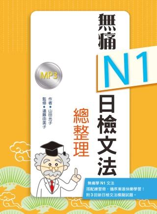 無痛N1日檢文法總整理(20K+1MP3文法學習本+測驗本雙書版)