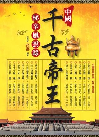 中國千古帝王秘辛風雲錄