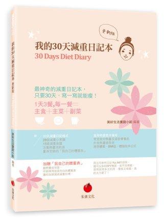 我的30天減重日記本(更新版)