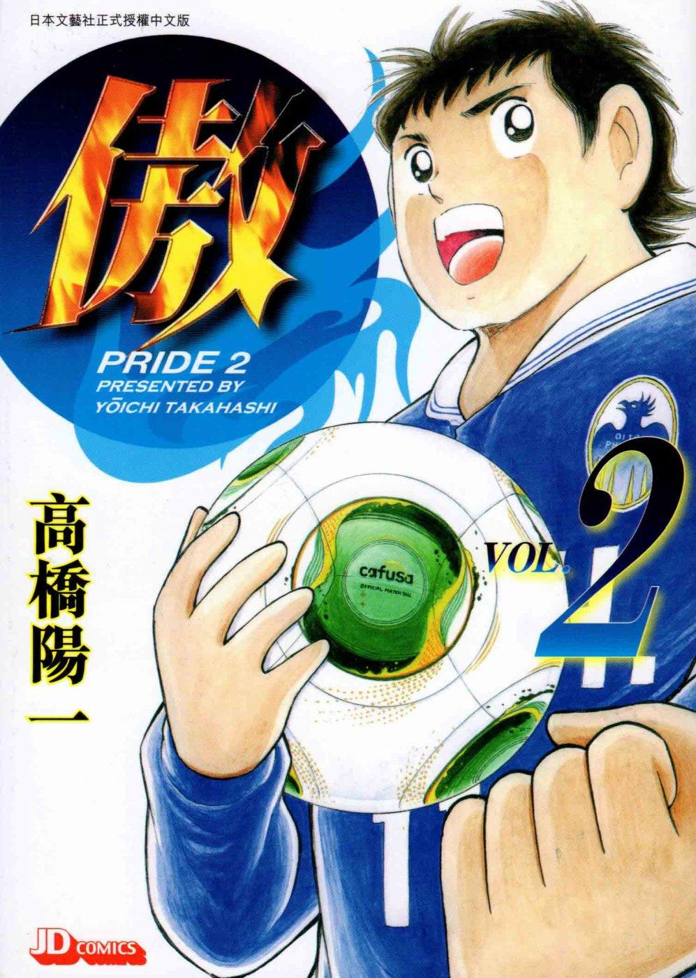傲-PRIDE第2集