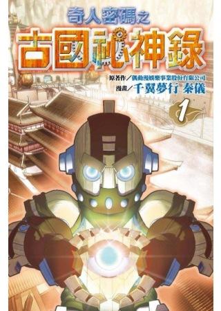 奇人密碼之古國祕神錄(01)