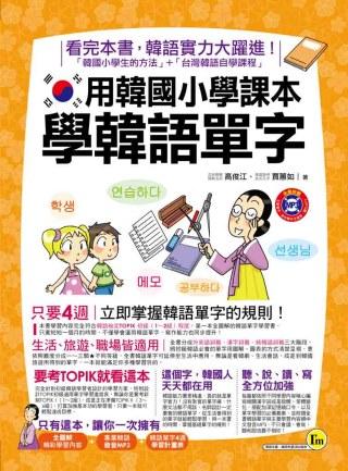 用韓國小學課本學韓語單字(附1MP3)