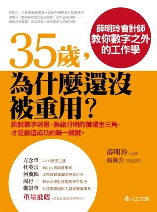35歲,為什麼還沒被重用?:薛明玲會計師教你數字之外的工作學