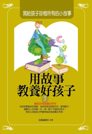 用故事教養好孩子5:寫給孩子珍惜所有的小故事