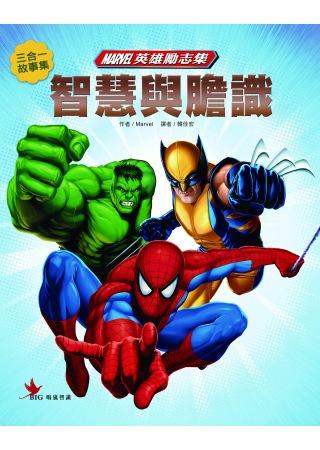 Marvel英雄勵志集:智慧與膽識