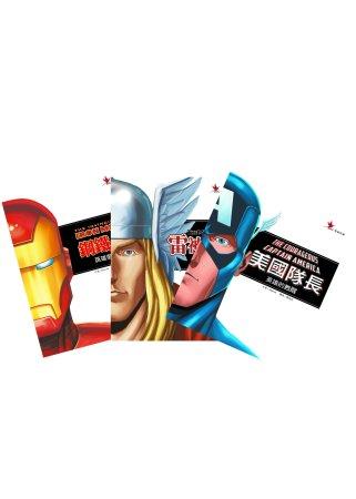 Marvel無敵英雄傳奇套書