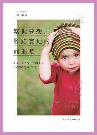 給12星座的勵志書02緊握夢想,腳踏實地的前進吧!:給金牛座的你─活得自由、擁有自我的31個方法