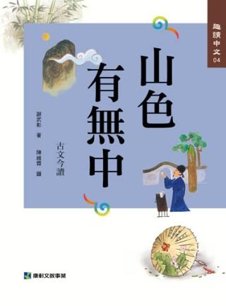 趣讀中文4:山色有無中