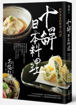 十解日本料理:給美食家的和食入門書