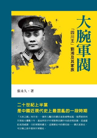 大腕軍閥:「四川王」劉湘及其家族