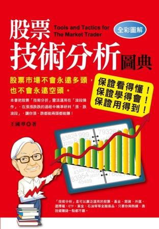 股票技術分析圖典