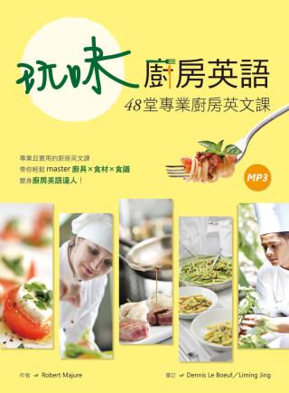 玩味廚房英語:48堂專業廚房英文課(25K+1MP3)