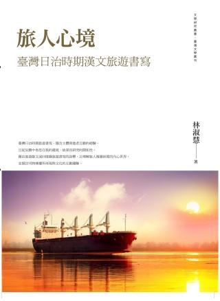旅人心境:臺灣日治時期漢文旅遊書寫