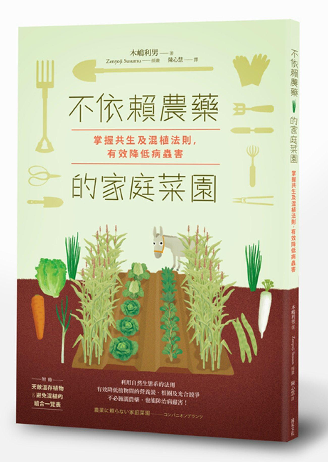 不依賴農藥的家庭菜園:掌握共生及混植法則,有效降低病蟲害