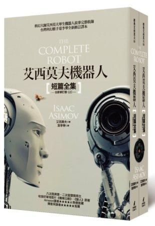 艾西莫夫機器人短篇全集(全新修訂版)