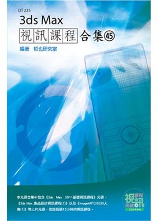 3ds Max 視訊課程合集(45)