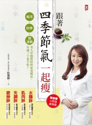 跟著四季節氣一起瘦:喝茶+按摩+微運動,美人中醫對時對症養瘦法,年過三十也不怕!(隨書贈24節氣瘦身曆)