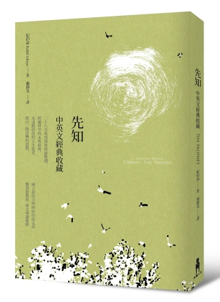 先知:中英文經典收藏