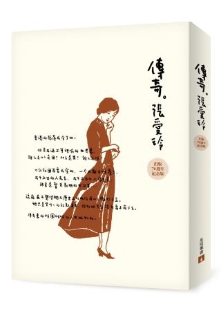 傳奇:張愛玲短篇小說集‧出版70週年紀念版