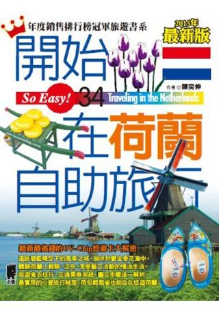 開始在荷蘭自助旅行(2014夏~2015年最新版)