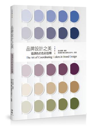 品牌設計之美:協調色的色彩詮釋