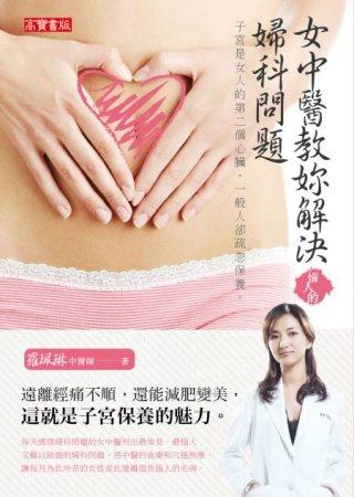 女中醫教妳解決惱人的婦科問題:子宮是女人的第二個心臟,一般人卻疏忽保養