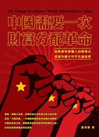 中國需要一次財富分配革命:財經專家解讀人民幣模式,投資中國不可不注意的事