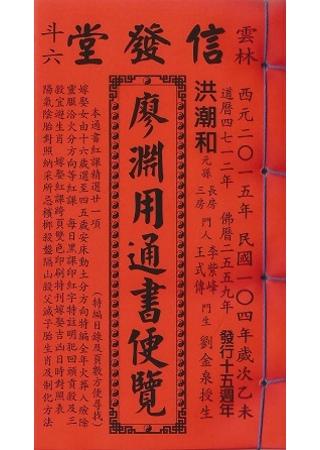 104年廖淵用通書便覽(特大本)