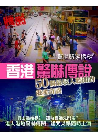 驚世懸案揭秘8:香港驚嚇傳說-50個最駭人聽聞的港產奇談