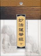 妙法蓮華經(下) 13(精)