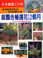 庭園合植選花12個月