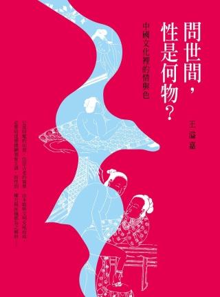 問世間,性是何物?:中國文化裡的情與色