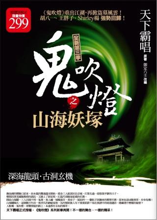 鬼吹燈之山海妖塚(限量特價合售版)