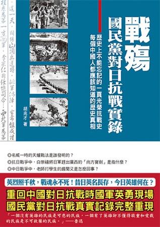 戰殤:國民黨對日抗戰實錄