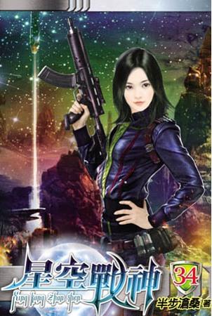 星空戰神34