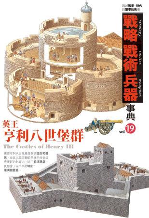 戰略‧戰術‧兵器事典vol.19 英王亨利八世堡群