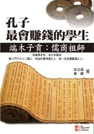 孔子最會賺錢的學生-端木子貢:儒商祖師