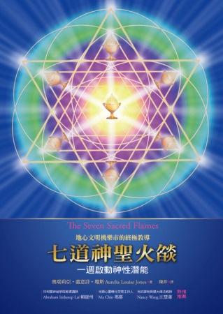 地心文明桃樂市的終極教導 七道神聖火燄:一週啟動神性潛能