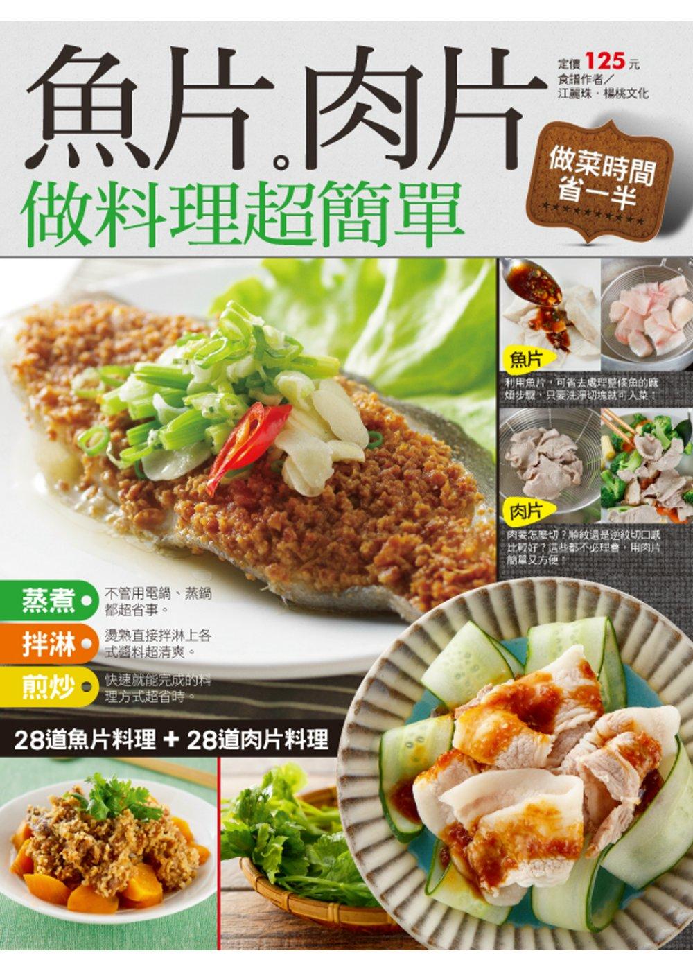 魚片肉片做料理超簡單