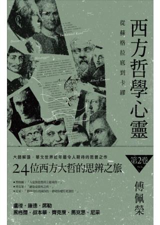 西方哲學心靈:從蘇格拉底到卡繆(第二卷)盧梭.康德.席勒.黑格爾.叔本華.齊克果.馬克思.尼采