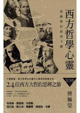 西方哲學心靈:從蘇格拉底到卡繆(第三卷)柏格森.懷德海.卡西勒.德日進.雅士培.馬塞爾.海德格.卡繆