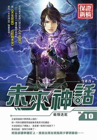 未來神話10
