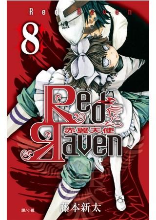 Red Raven ~ 赤翼天使 ~ 8