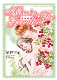 Kiss in The Garden ~ 吻在快樂天堂 ~ (全)
