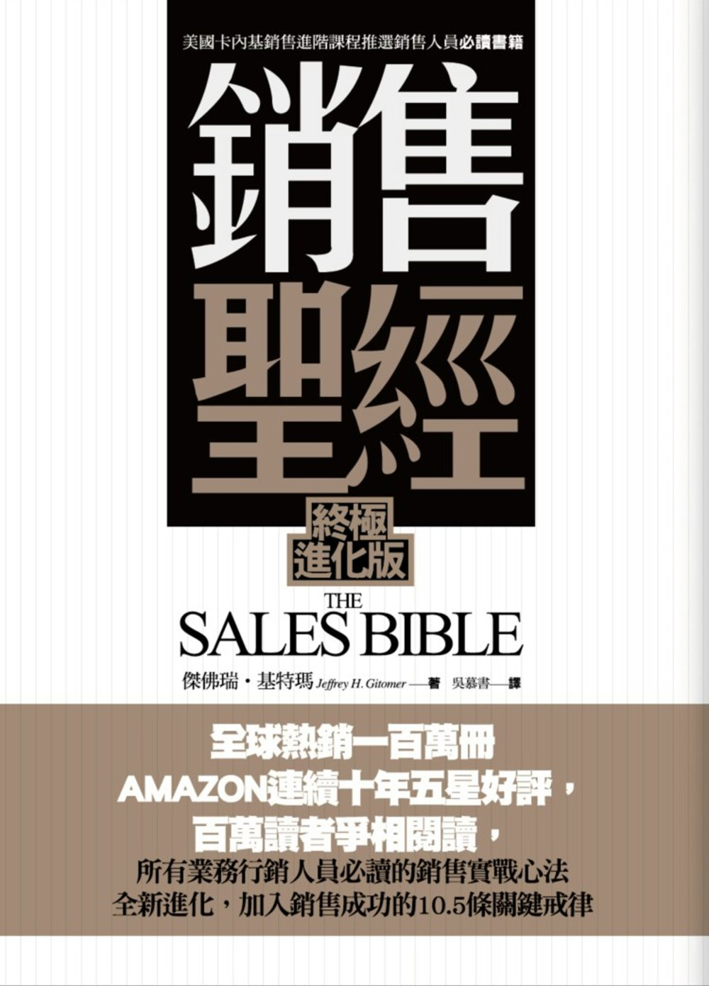 銷售聖經(終極進化版)