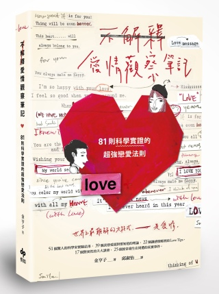不解釋愛情觀察筆記:81則科學實證的超強戀愛法則